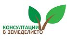 консултации в земеделието